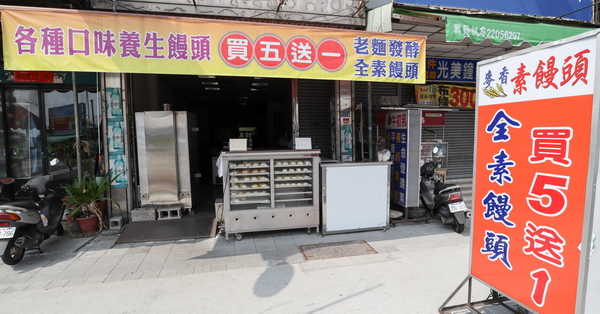 台中東區麥香素饅頭的全素饅頭包子每顆10元買5送1,美味又划算