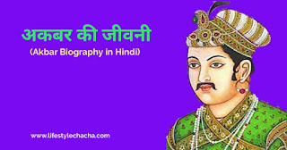Akbar Biography in Hindi