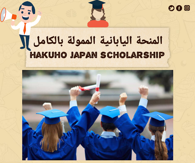 منحة Hakuho  Japan الدراسية للطلاب الدوليين 2021 (ممولة بالكامل)