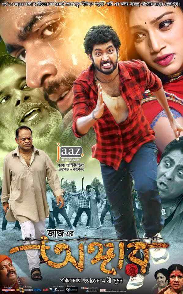 torrent bengali movies 2016