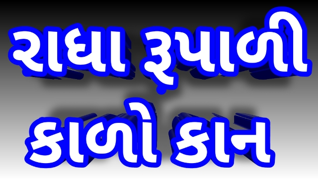 Dil Thi Bandhana Dil Na Taar | Rakesh Barot | New Gujarati Song For Lyrics