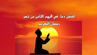 صور دعاء اليوم التاسع من رمضان وأدعية لرمضان قصيرة - تريندات