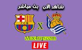 نتيجة مباراة برشلونة وريال سوسيداداليوم الدوري الاسباني