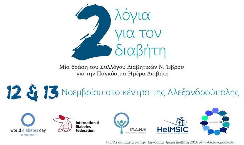 Αλεξανδρούπολη: Δράση Δρόμου για την Παγκόσμια Ημέρα Διαβήτη