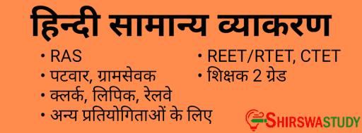 वाक्यांश के लिए एक शब्द _ Vakyansh ke liye ek shabd in Hindi