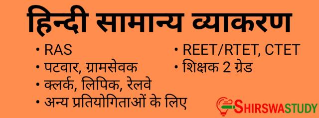 Vyanjan sandhi व्यंजन संधि के प्रकार, परिभाषा, नियम एवं उदाहरण