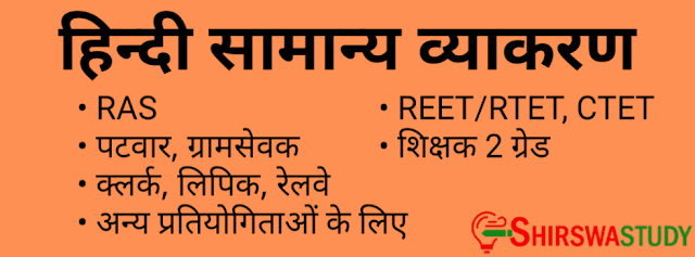 Paryayvachi Shabd | पर्यायवाची शब्द इन हिंदी | (Synonyms words)