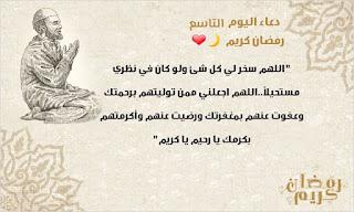 The-ninth-prayer-of-Ramadan-9