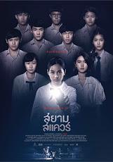 Siam Square (2017) สยามสแควร์