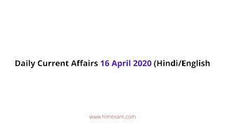 Daily Current Affairs 16 April 2020 (Hindi/English)