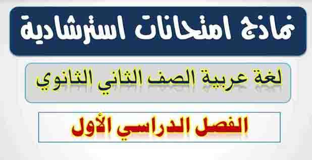 تحميل نماذج الامتحانات الاسترشادية فى اللغة العربية للصف الثانى الثانوى الترم الاول 2021