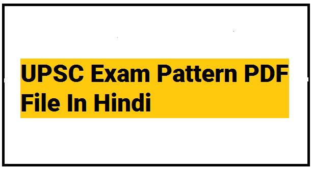 UPSC full syllabus PDF file in Hindi