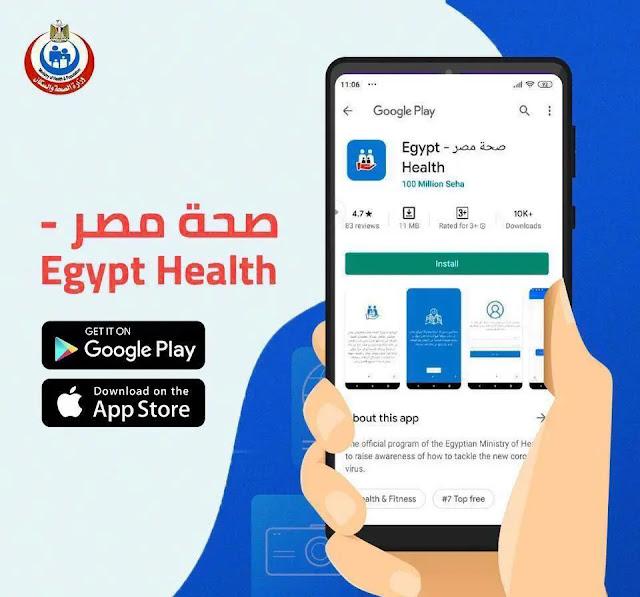 تطبيق وزارة الصحة صحة مصر لمواجهة  فيروس كورونا