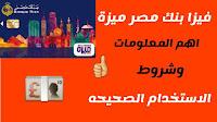 فيزا بنك مصر ميزة