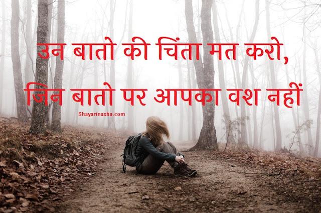 Jindagi Good Morning Quotes in Hindi