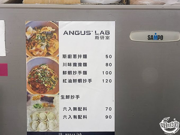 Angus Lab斯研室菜單