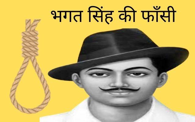 Bhagat singh ki phansi ,bhagat singh autobigraphy