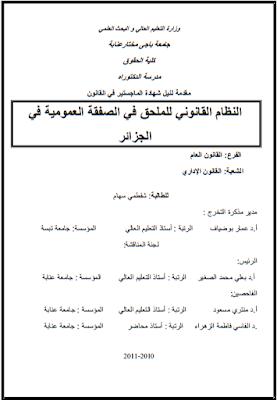 مذكرة ماجستير : النظام القانوني للملحق في الصفقة العمومية في الجزائر PDF