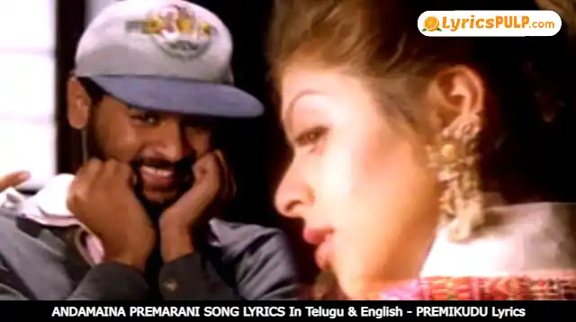ANDAMAINA PREMARANI SONG LYRICS In Telugu & English - PREMIKUDU Lyrics