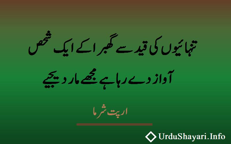 Sad Poetry in Urdu 2 lines Tanhayion Ke Qaid  by Arpit Sharma
