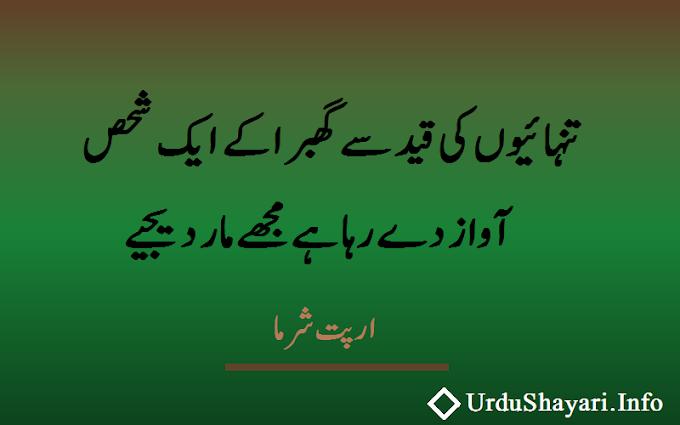 Sad Poetry in Urdu 2 lines Tanhayion Ke Qaid