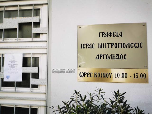 Κλειστά μέχρι 18 Δεκεμβρίου τα γραφεία της Μητρόπολης Αργολίδας λόγω κορωνοϊού