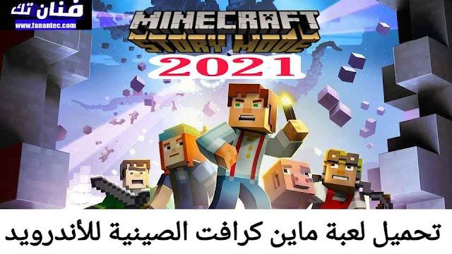 تحميل لعبة ماين كرافت الصينية 2021 Minecraft China APK معدلة من النسخة الأصلية