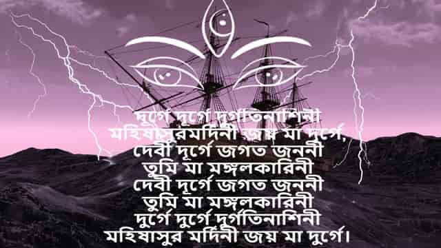 Durge Durge Durgatinashini Lyrics