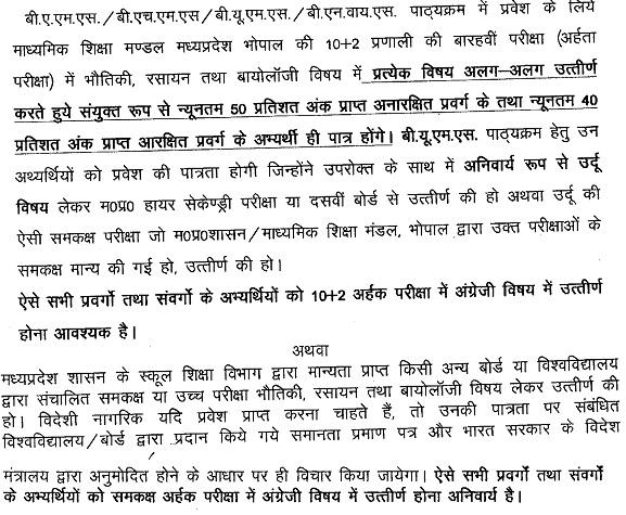 म प्र पाहुंट MP PAHUNT Pre Ayurved, Homeopathy, Unani