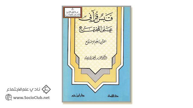 قبس قرآني على المجتمع