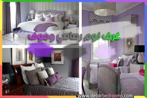 أفكار غرف نوم باللون الرصاصي و موف