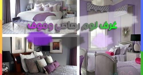 غرف نوم موف ووردي from 1.bp.blogspot.com