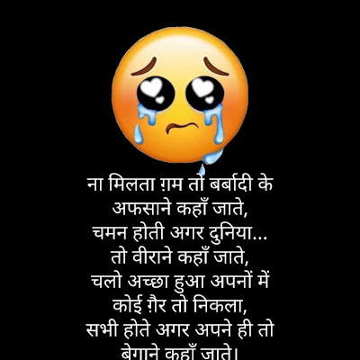 Dard Bhari Shayari- दर्द भरी शायरी