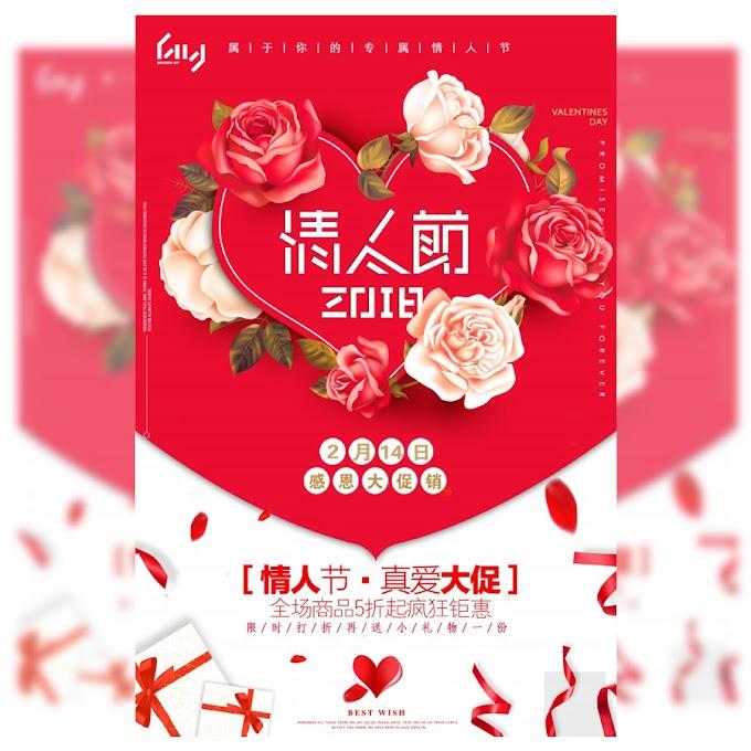 Valentine's Day big love Free PSD poster