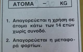 Θεσσαλονίκη: Εξαρθρώθηκε η σπείρα ατόμων 10 έως 13 ετών που έκαναν χρήση ανελκυστήρα άνευ συνοδού