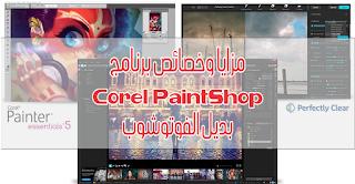 مزايا وخصائص برنامج Corel PaintShop | بديل الفوتوشوب