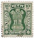 Selo Lion Capital of Ashoka, 1973