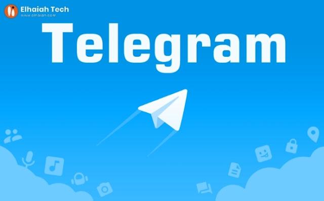 تليجرام - Telegram يضيف ميزات جديدة للخصوصية أهمها الحذف التلقائي للرسائل :: 2021