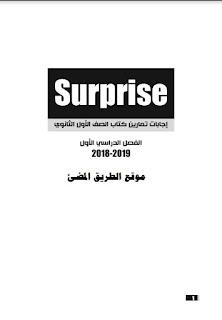 حمل إجابات كتاب سيربرايز surprise لغة انجليزية للصف الاول الثانوى نسخة 2019