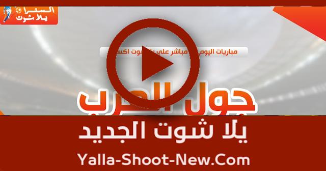 جول العرب goalarab