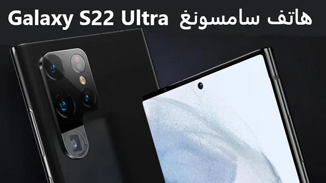 حصل Samsung Galaxy S22 Ultra 5G على تصميم Note 20 مع قلم S-Pen.