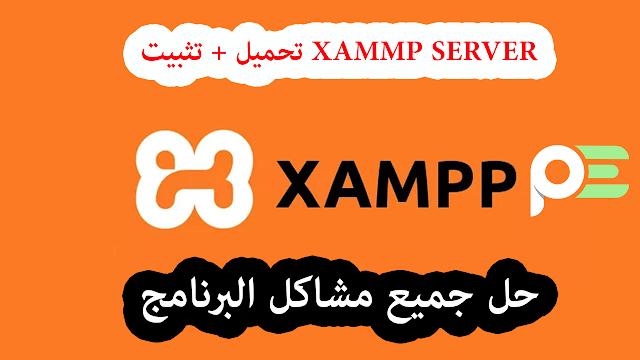 تحميل برنامج xampp اخر اصدار على جميع انواع الويندوز و جميع الاصدارات وحل جميع مشاكل xammp