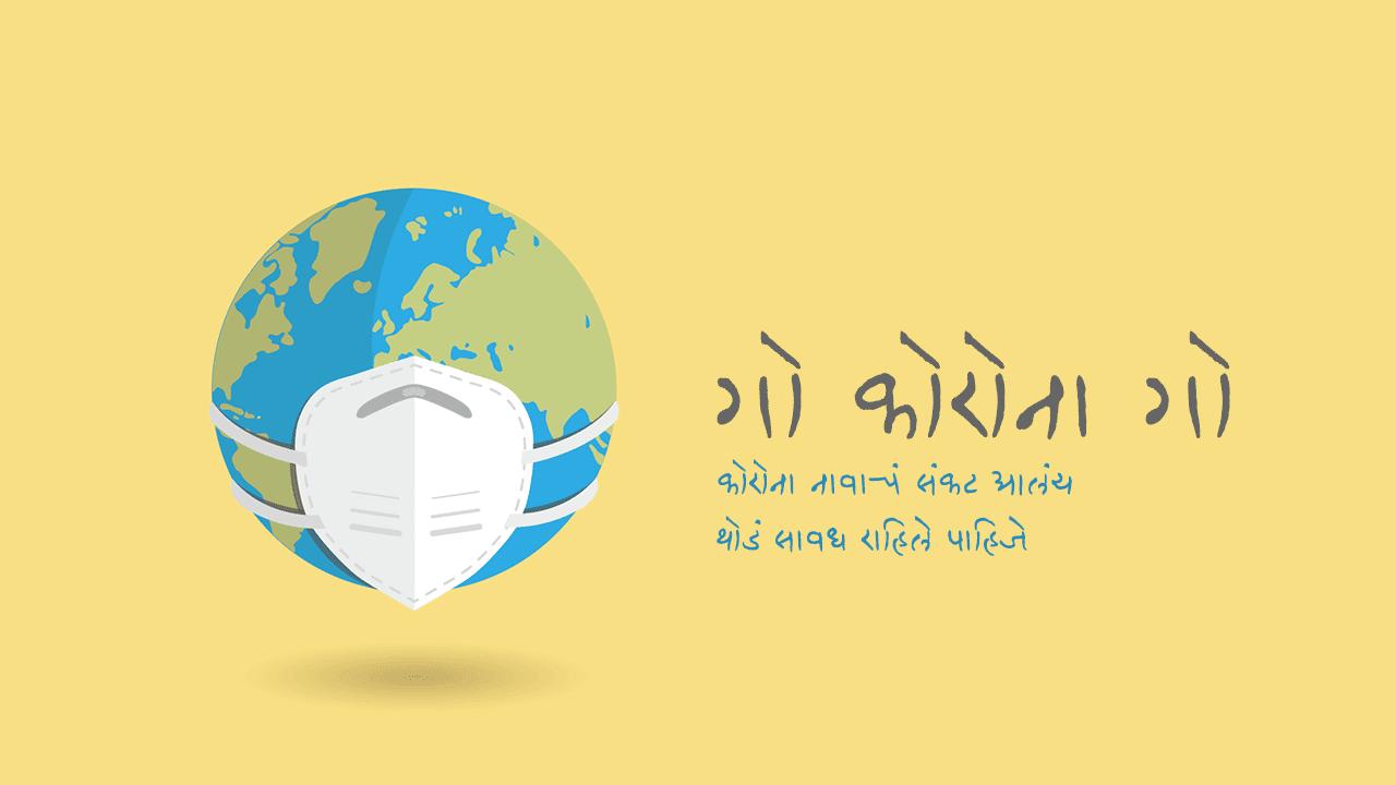गो कोरोना गो - मराठी कविता | Go Corona Go - Marathi Kavita