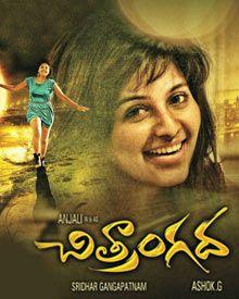 Anjali's Chitrangada (2016) Telugu Mp3 Songs Free Download