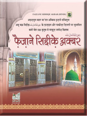 Download: Faizan-e-Siddiq-e-Akbar pdf in Hindi