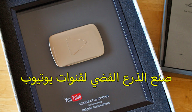How to make a silver YouTube Play Button