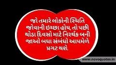99+ Best Whatsapp Status in Gujarati 2020