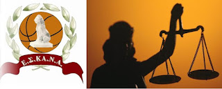 Οι ποινές της ΕΣΚΑΝΑ στο συμβούλιο της 18.12.19