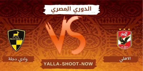 موعد مباراة الاهلي أمام وادي دجلة  الدوري المصري