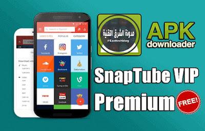 تحميل سناب تيوب برو SnapTube VIP بدون إعلانات - أفضل تطبيق تحميل من اليوتيوب والفيسبوك